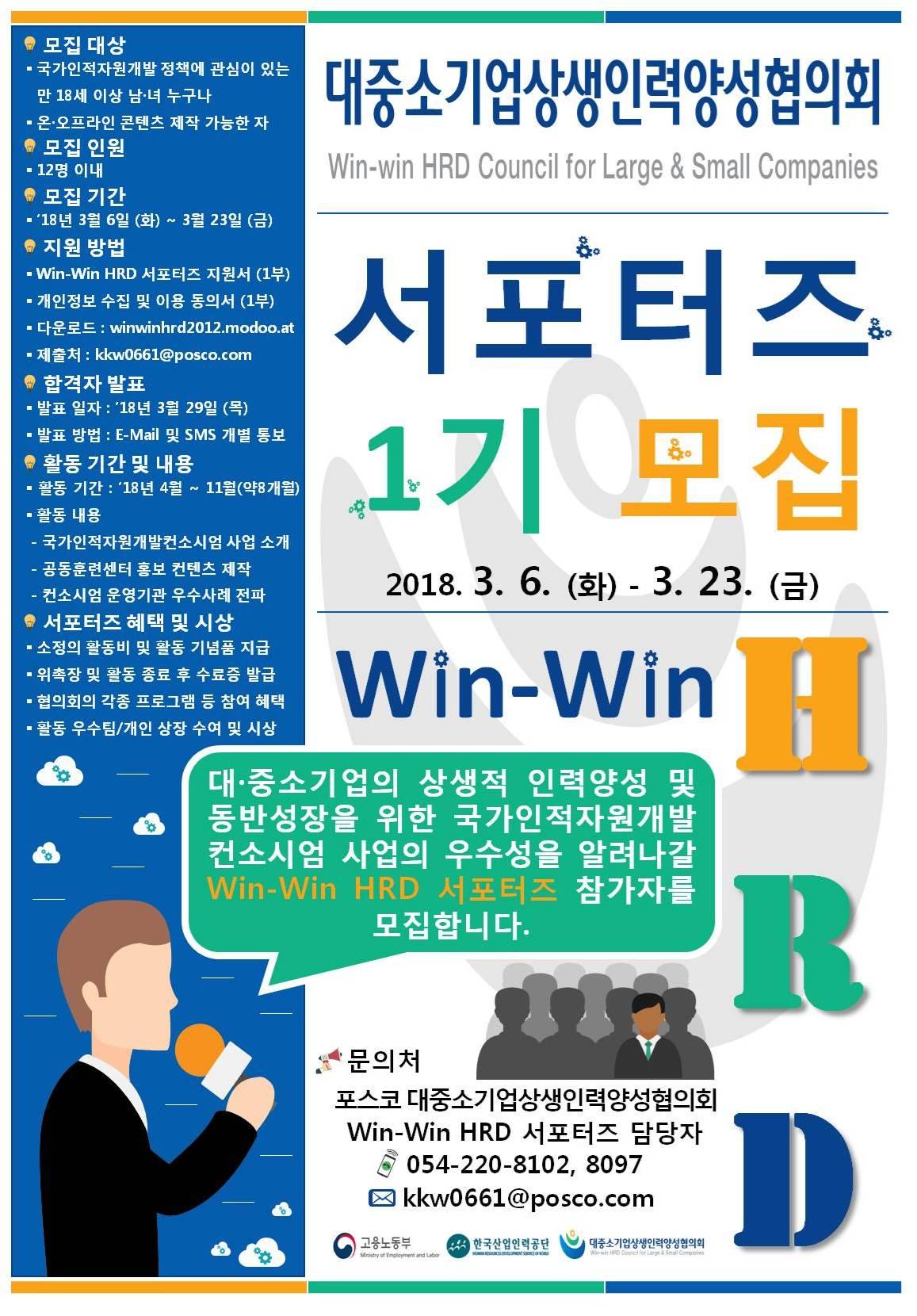 [대중소기업상생인력양성협의회] Win-Win HRD 서포터즈 1기 모집(~3/23)