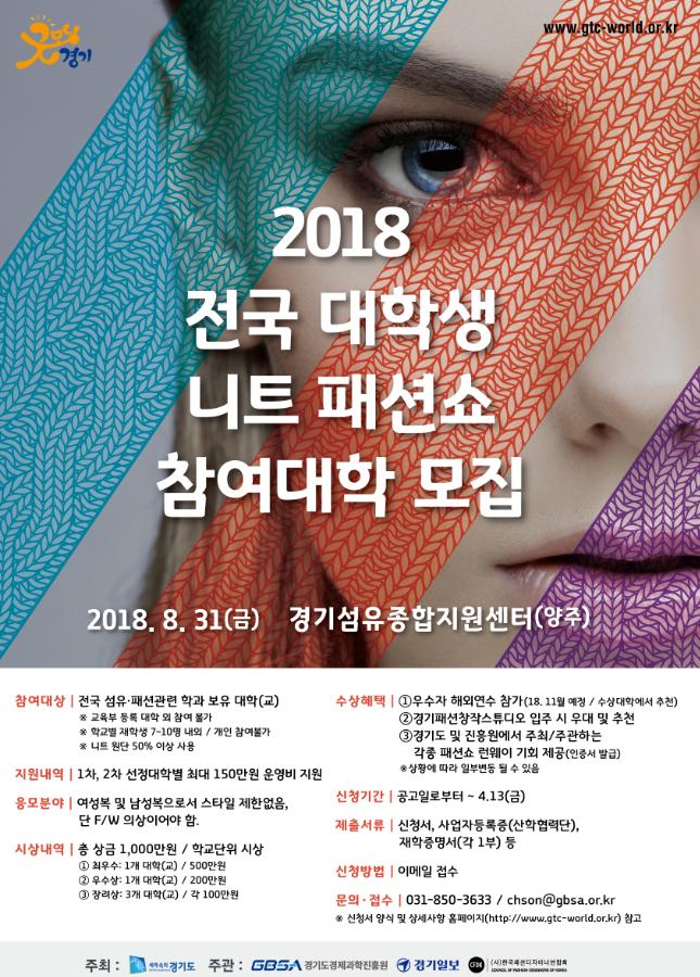 2018년 전국 대학생 니트 패션쇼 모집