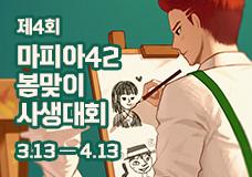 제4회 마피아42 게임 캐릭터 스킨 일러스트 / 자유 팬아트 공모전