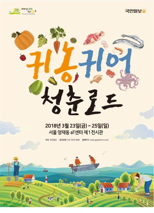 2018 성공귀농 행복귀촌 박람회