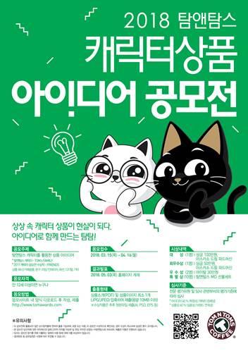 2018 탐앤탐스 캐릭터상품 아이디어 공모전