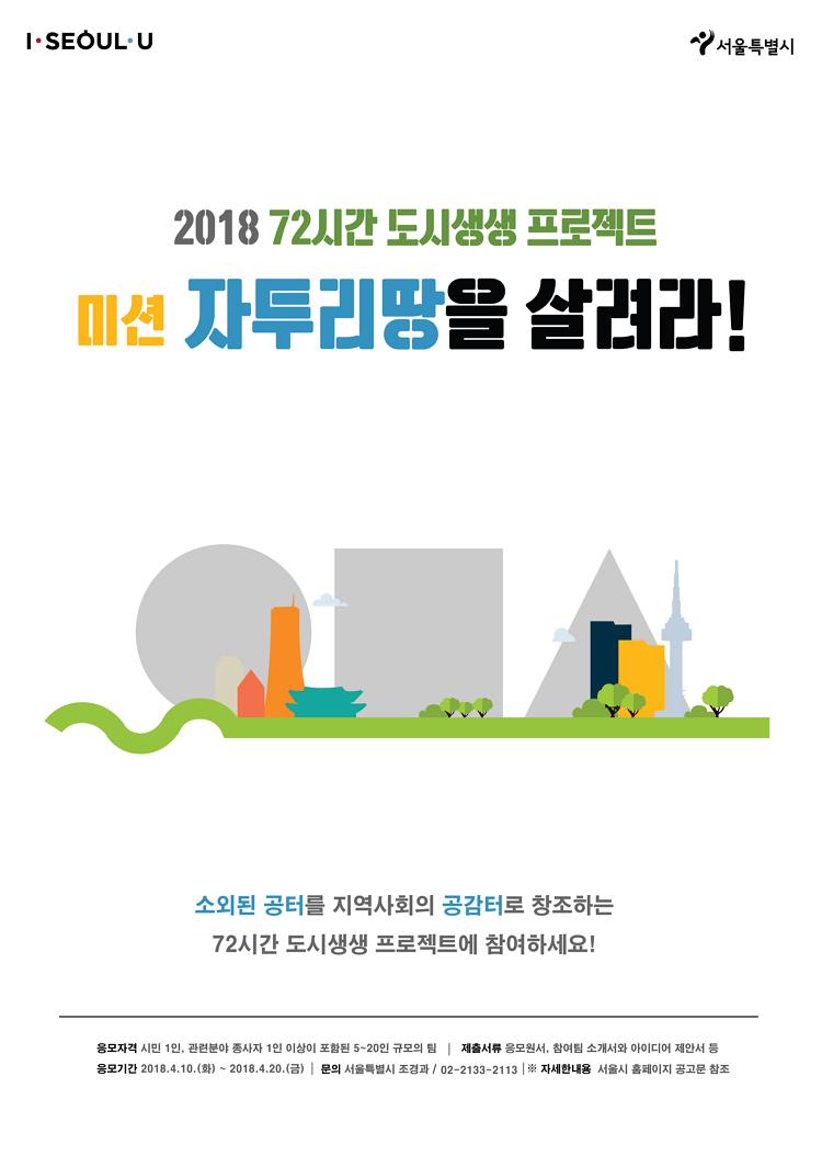 2018 72시간 도시생생 프로젝트 참여팀 공모 공고