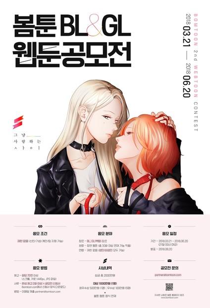 봄툰 2nd BL&GL 웹툰 공모전