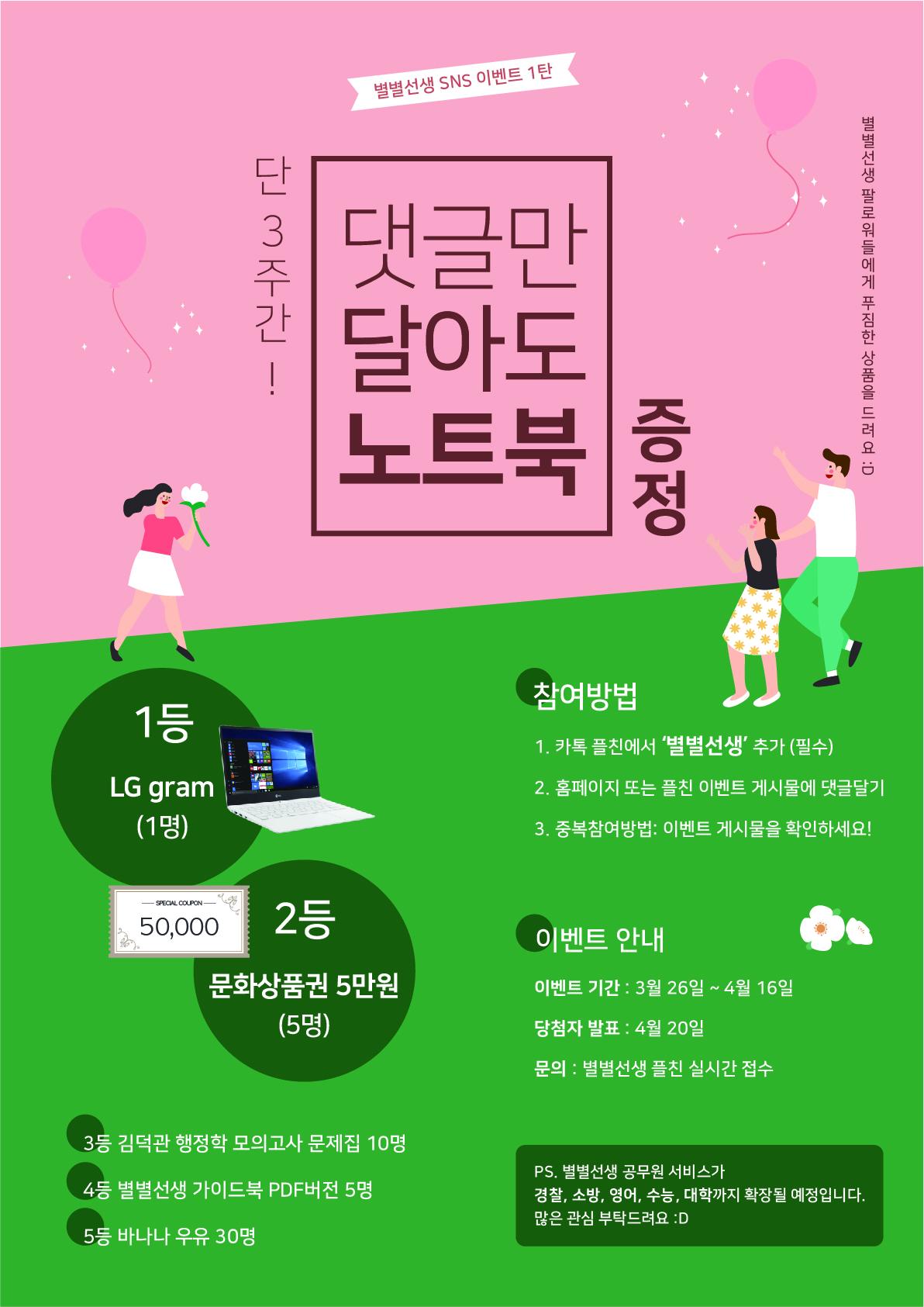 단 3주간, 댓글만 달아도 최신형 노트북