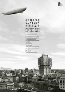 제2회 초고층도시건축 디자인 학생공모전