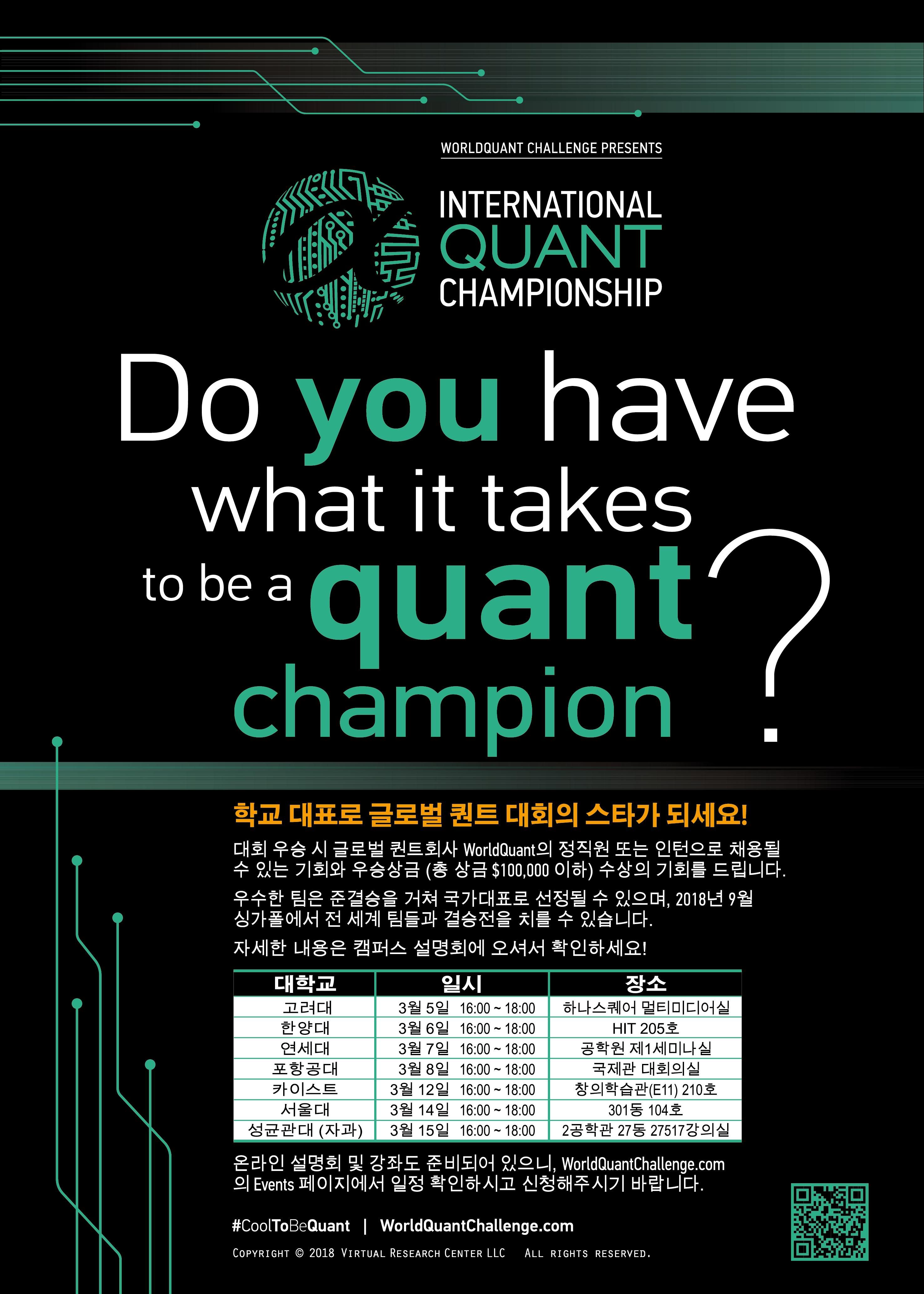 2018 International Quant Championship