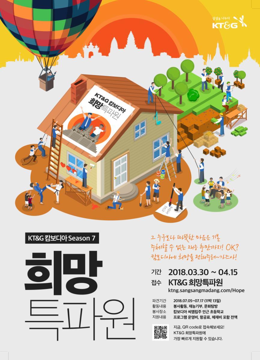 KT&G 캄보디아 희망특파원 시즌7 참가자 모집