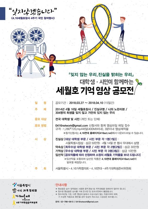 4.16세월호참사 4주기 국민참여행사 대학생 ·시민이함께하는 세월호 기억영상 공모전