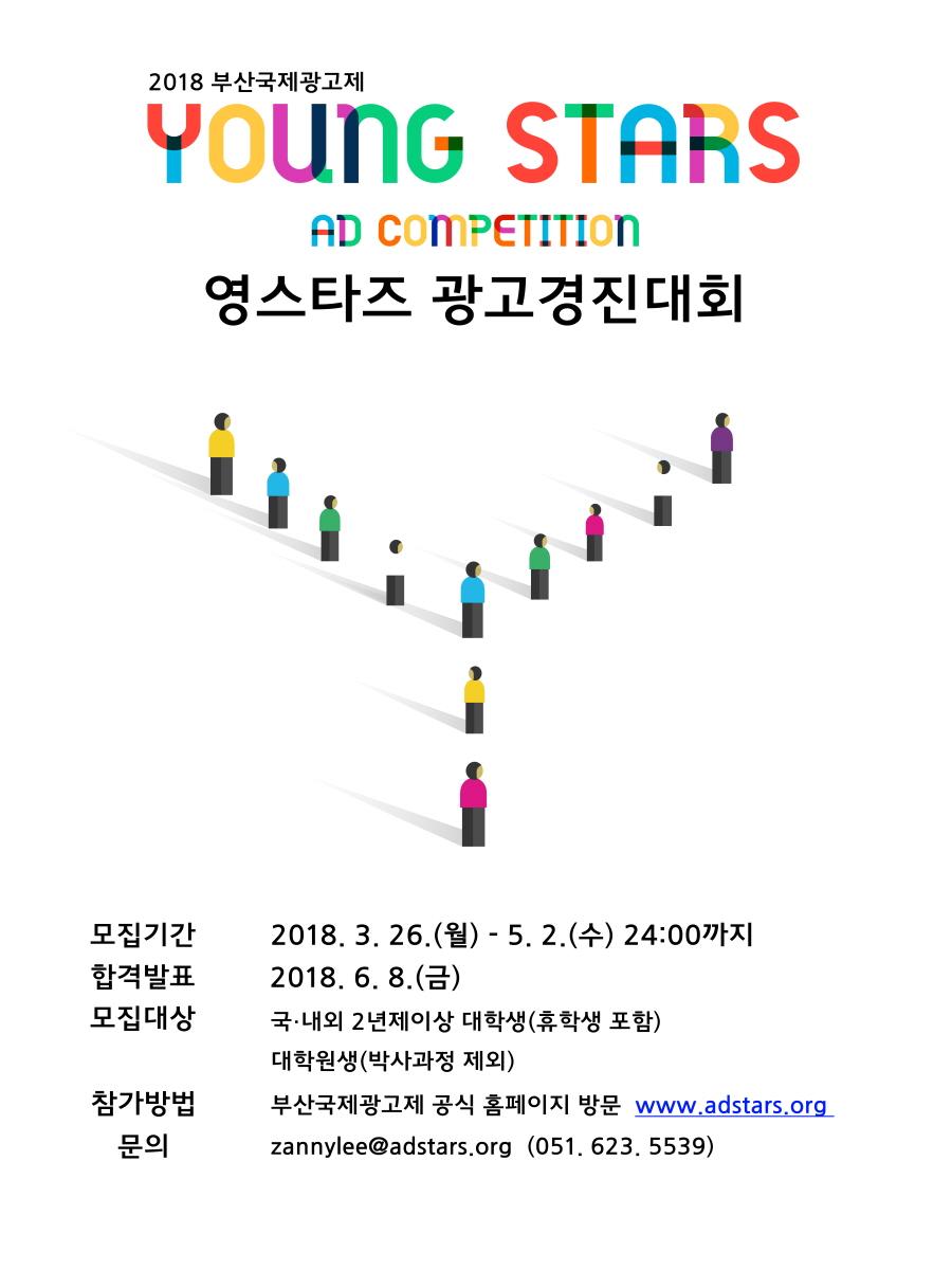 2018 부산국제광고제 영스타즈 광고경진대회