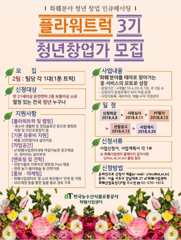 화훼분야 청년 창업 지원 프로그램 `Flower Truck` 3기 사업참가자 모집