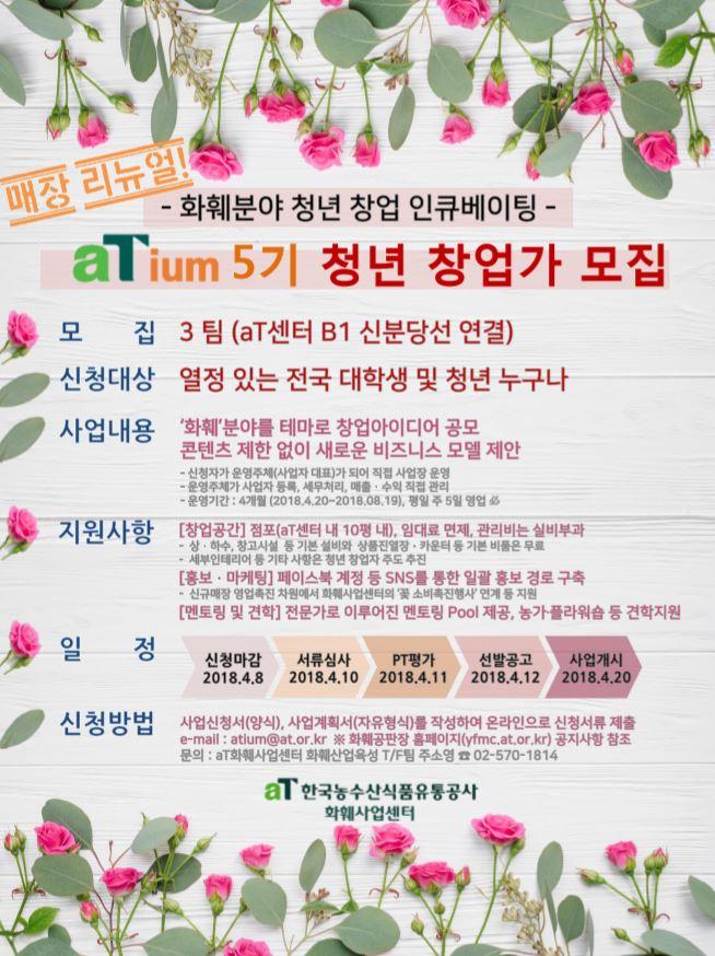 화훼분야 청년 창업 지원 프로그램 `aTium` 5기 사업참가자 모집