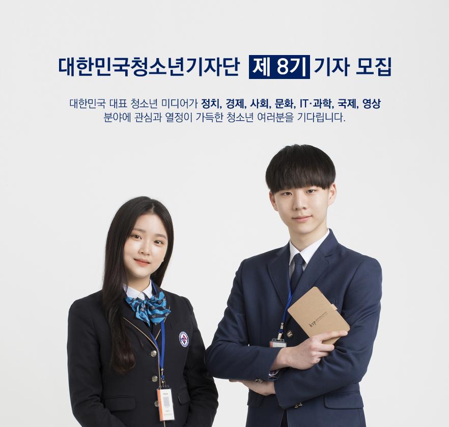 대한민국청소년기자단 제 8기 기자 모집