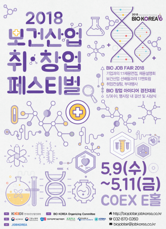 2018 보건산업 취창업 페스티벌