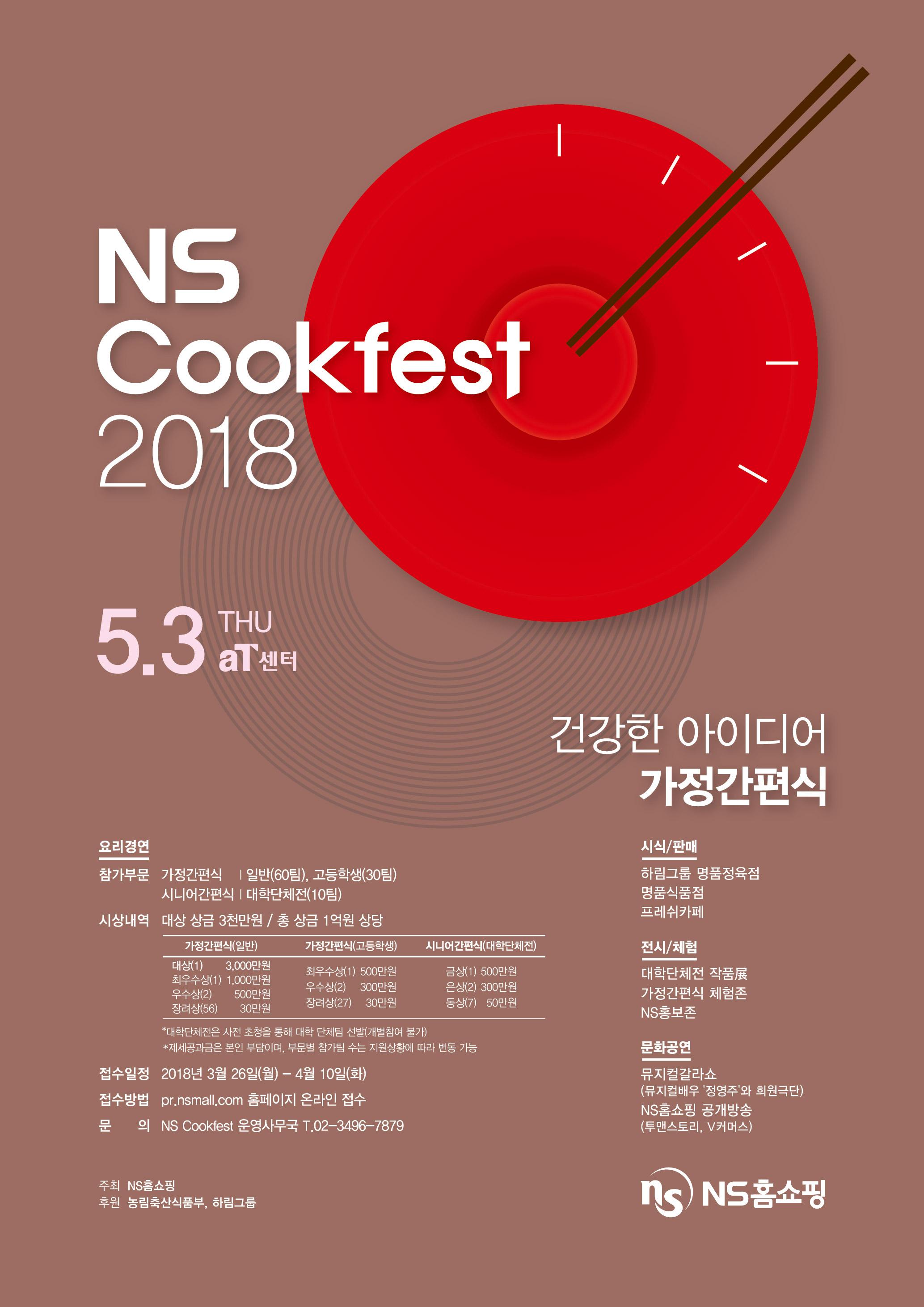 국내 최대규모의 요리축제 NS Cookfest 2018