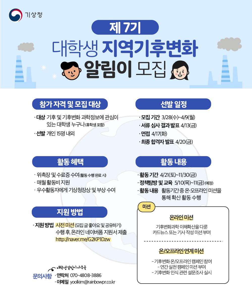 [기상청] 제7기 대학생 지역기후변화 알림이 모집