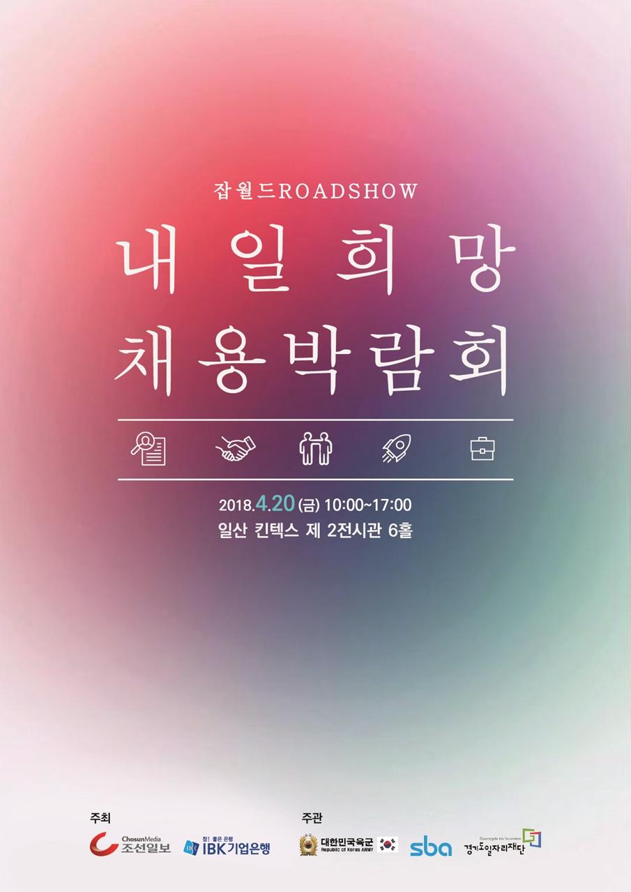 잡월드 ROADSHOW 내일희망 채용박람회