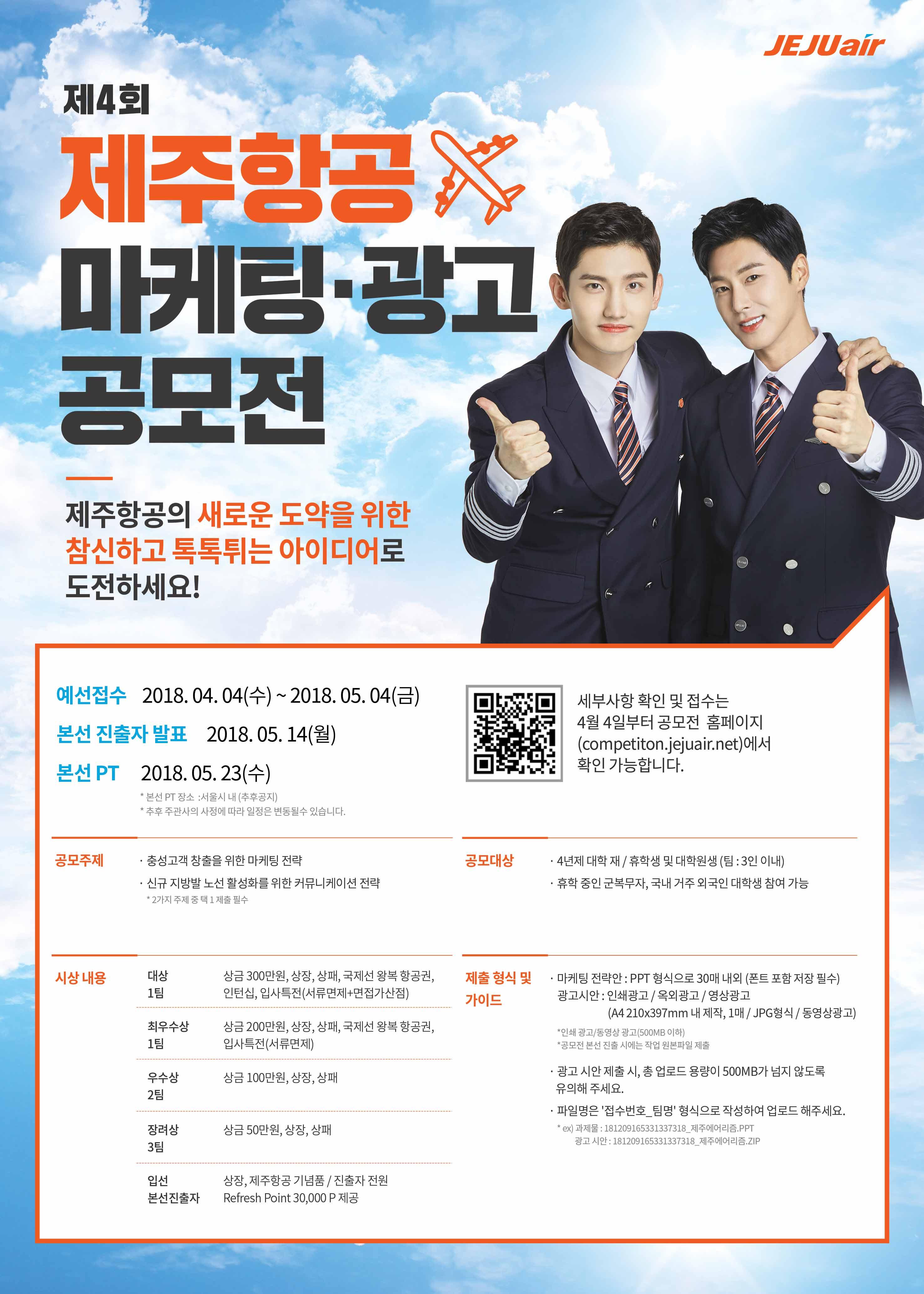 제4회 제주항공 마케팅 · 광고 공모전