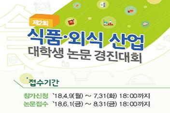 제2회 식품외식산업 대학생 논문 경진대회