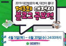 제3회 대전광역시 블로그 공모전
