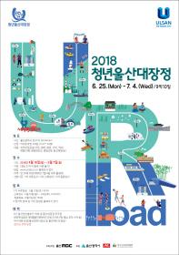 2018 청년울산대장정 `U-Road`