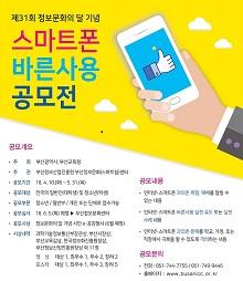 제31회 정보문화의 달 기념 스마트폰 바른사용 공모전