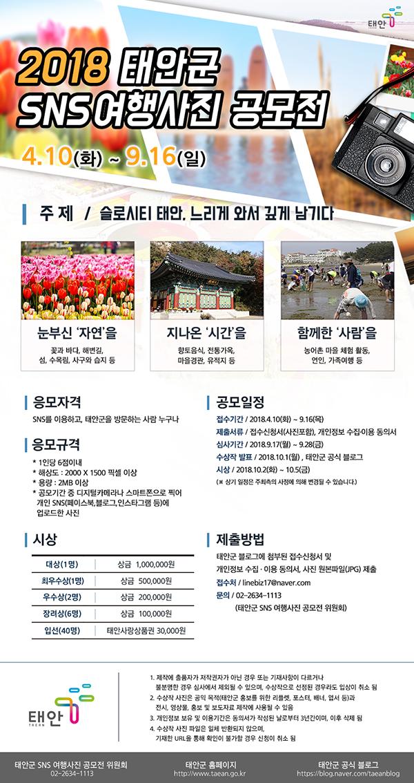 2018. 태안군 SNS 여행사진 공모전