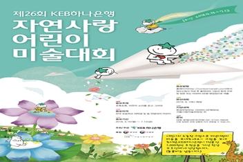 제26회 KEB하나은행 자연사랑 어린이 미술대회