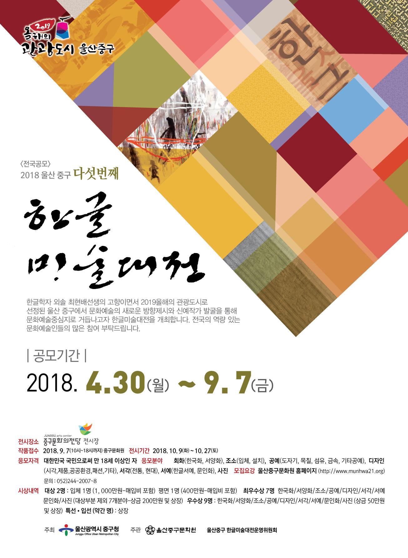제5회 울산중구 한글미술대전