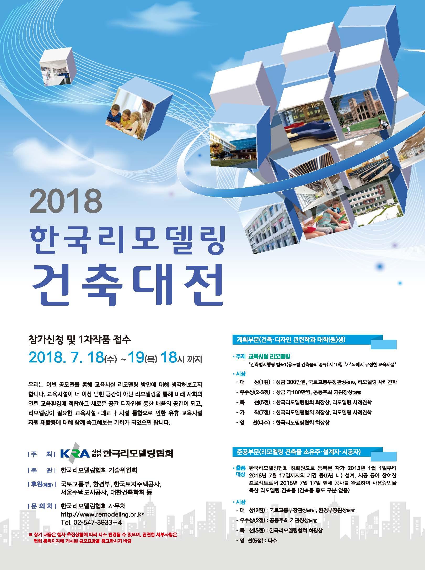 2018 한국리모델링건축대전
