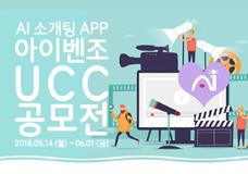 2018 AI 소개팅앱 아이벤조 UCC 공모전