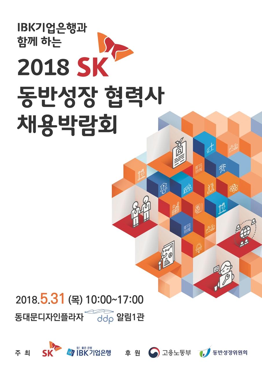 IBK와 함께하는 SK 동반성장 협력사 채용박람회