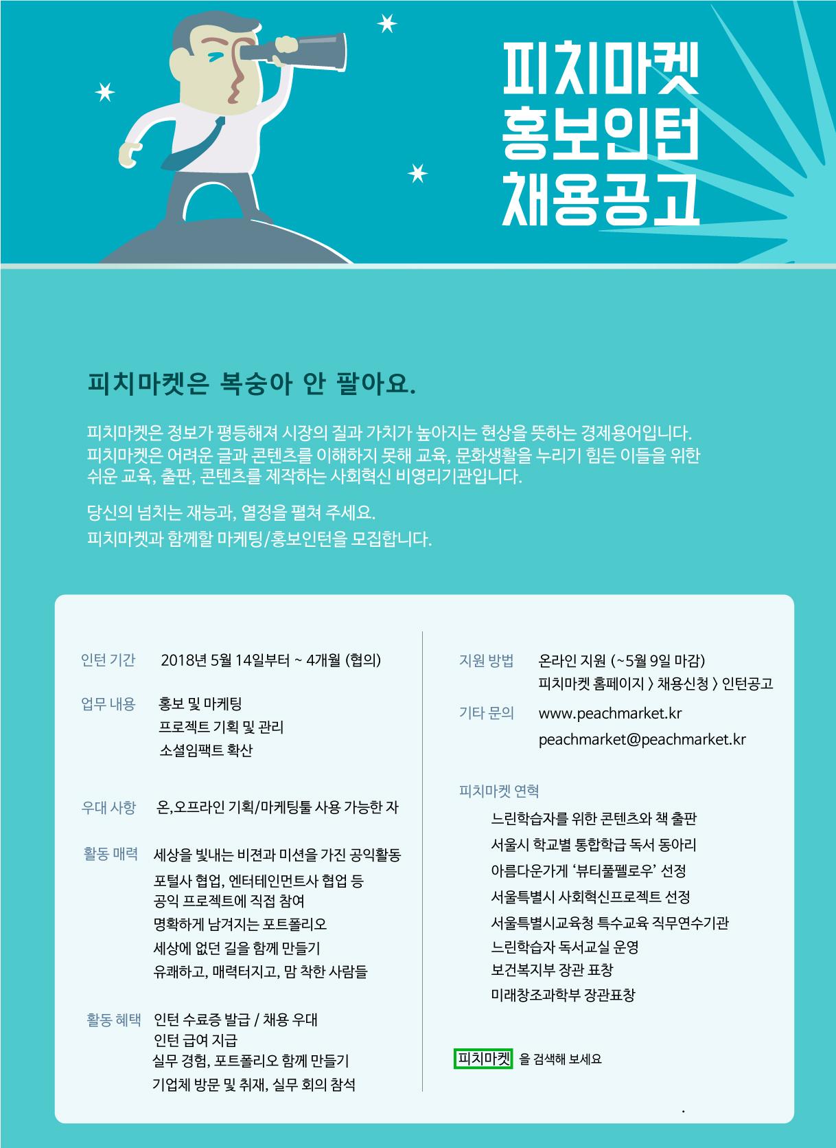 [피치마켓] 콘텐츠를 알리고, 대국민 프로젝트에 참여하는 공익법인 마케팅&홍보인턴 모집(~5.9)