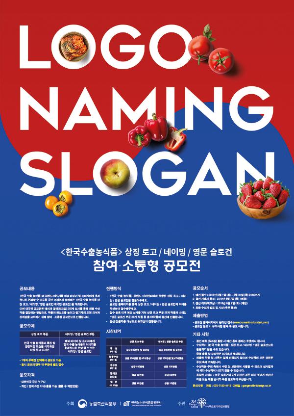 ≪한국 수출 농식품≫ 상징 로고 / 네이밍 / 영문 슬로건 대국민 공모전