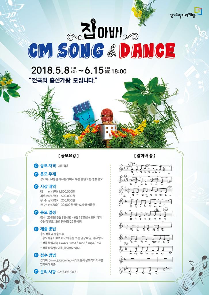 잡아바 CM Song & Dance 공모전