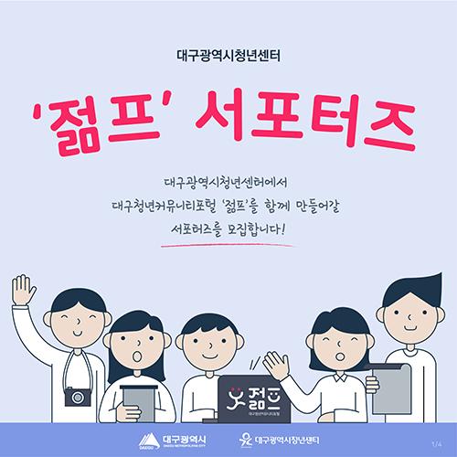 대구청년커뮤니티포털 ≪젊프≫ 서포터즈 모집