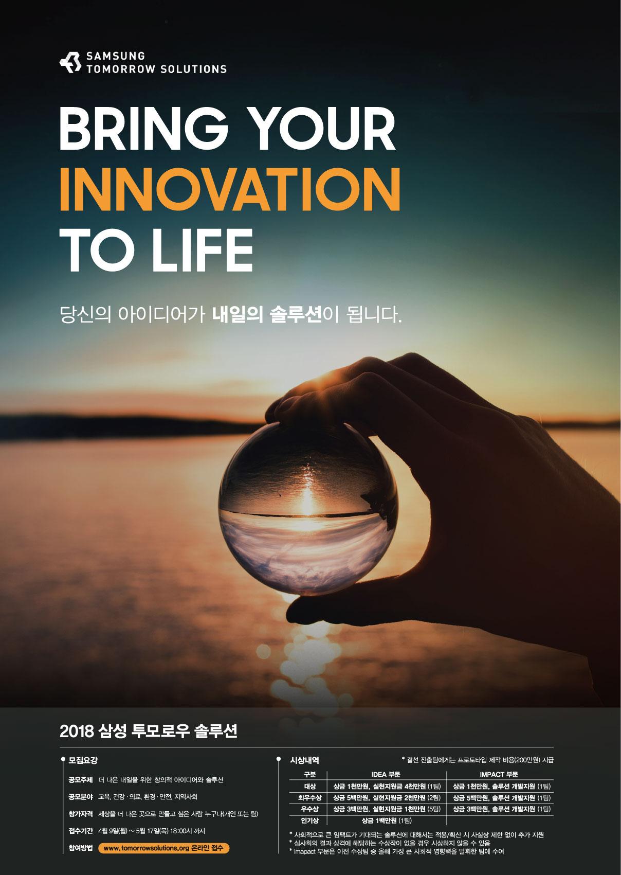 `2018 삼성 투모로우 솔루션` 아이디어 공모전