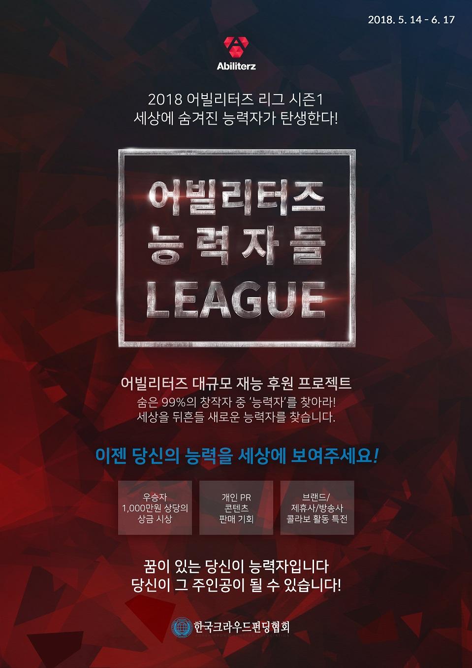 [어빌리터즈 능력자들리그 시즌1] - 콘텐츠 공모전!!