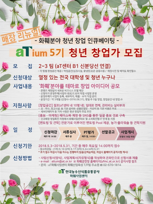 화훼분야 청년 창업 인큐베이팅 'aTium'5기 모집