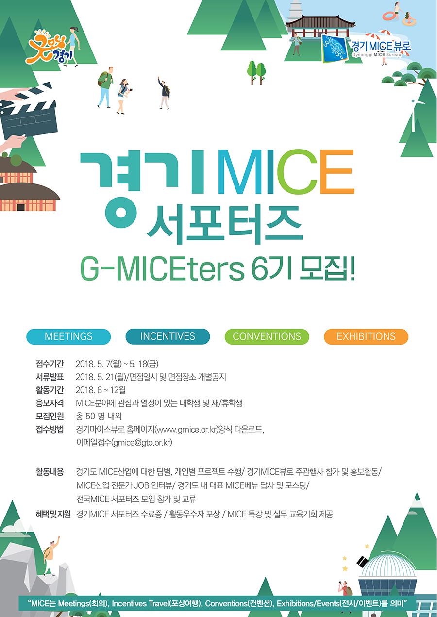 경기MICE 서포터즈 G-MICEters 6기 모집