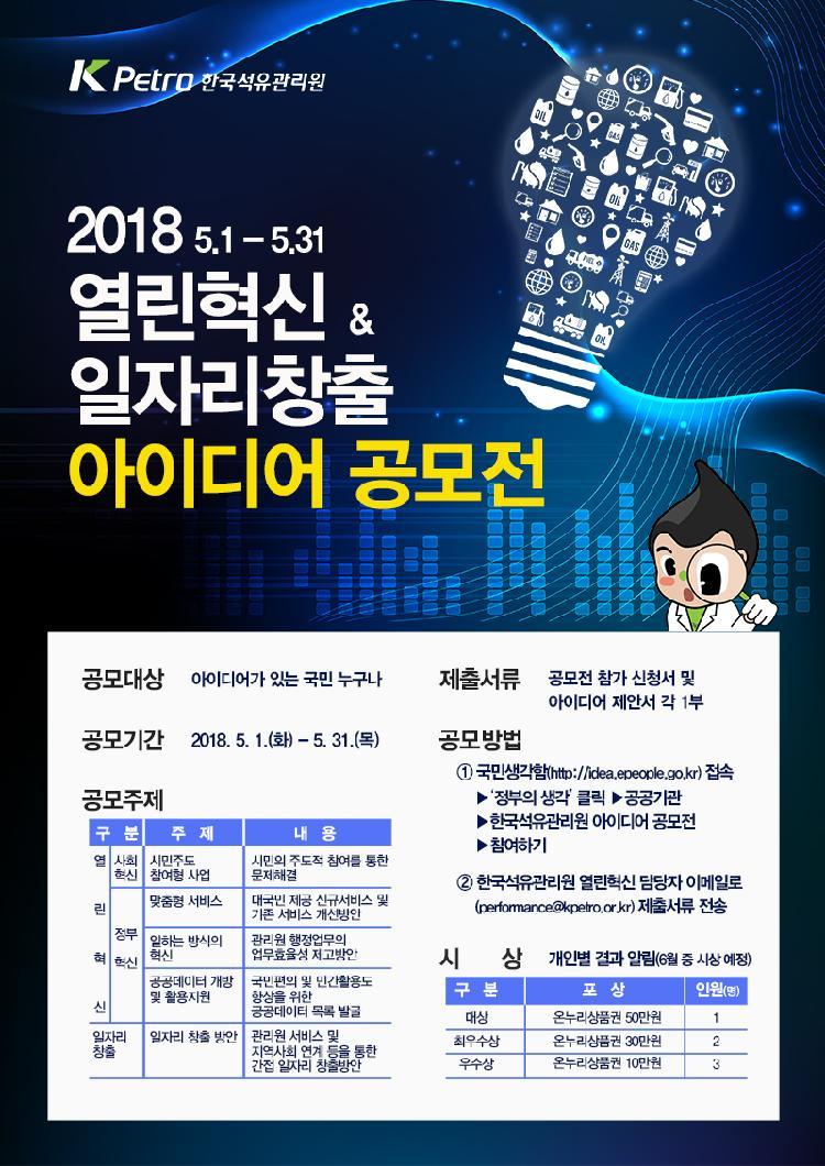 한국석유관리원 열린혁신·일자리창출 아이디어 공모전