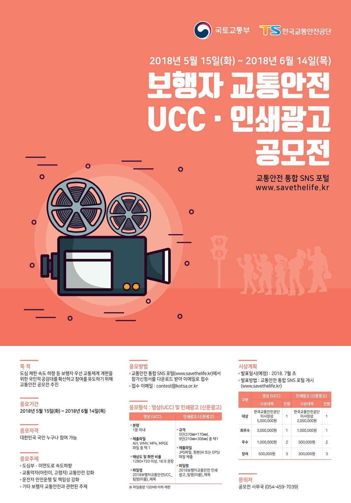 보행자 교통안전 UCCㆍ인쇄광고 공모전