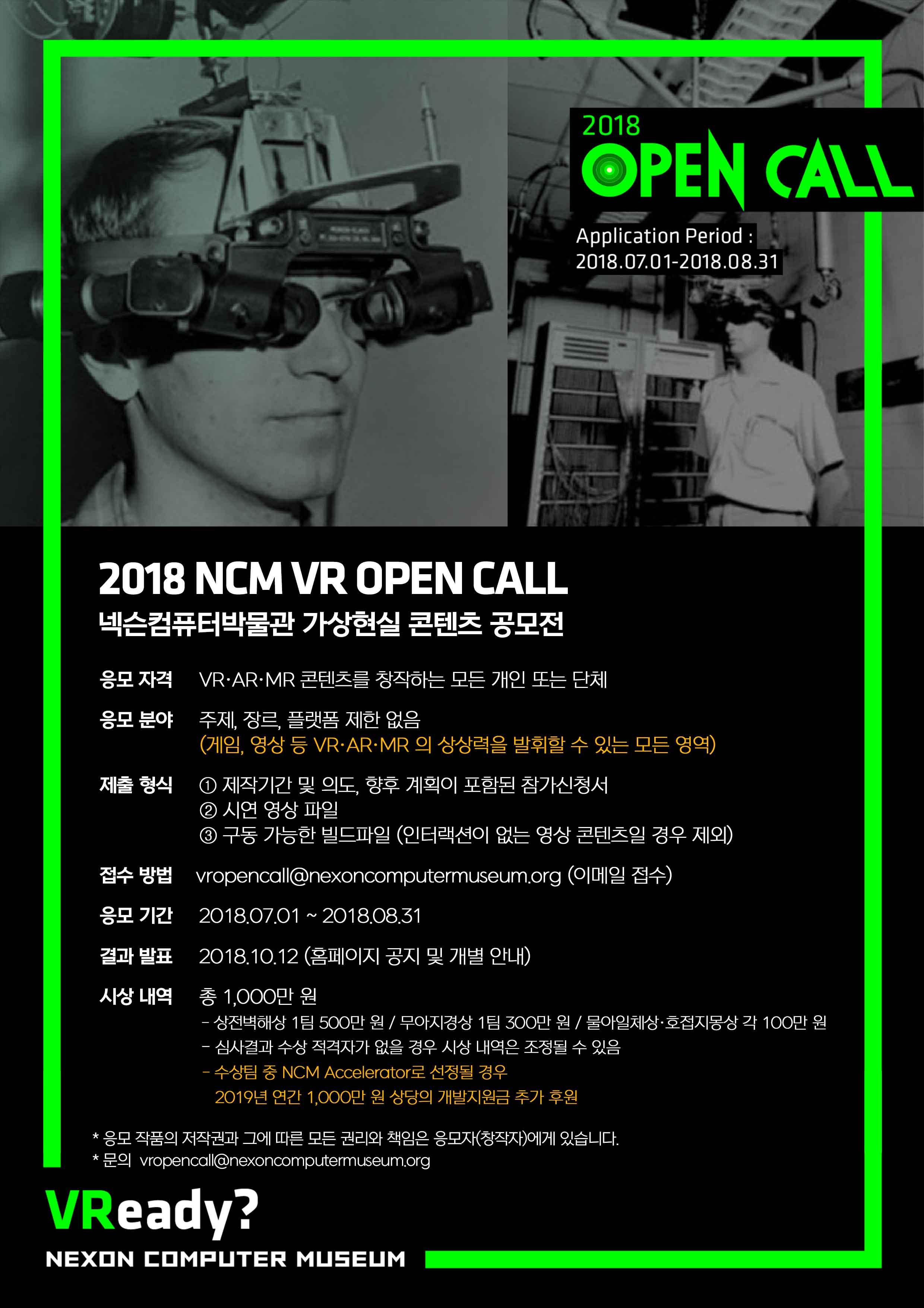 [넥슨컴퓨터박물관] 가상현실(VR) 컨텐츠 공모전