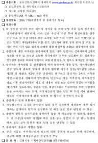 김해시 인구정책 캠페인송 작곡 공모전
