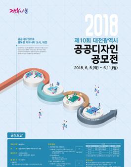 2018 제10회 대전광역시 공공디자인 공모전