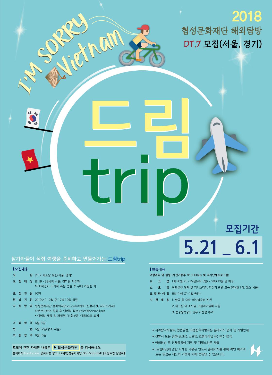 [협성문화재단] 해외탐방 DT.7 베트남 모집(서울, 경기)