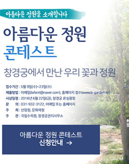 제1회 아름다운 정원 콘테스트