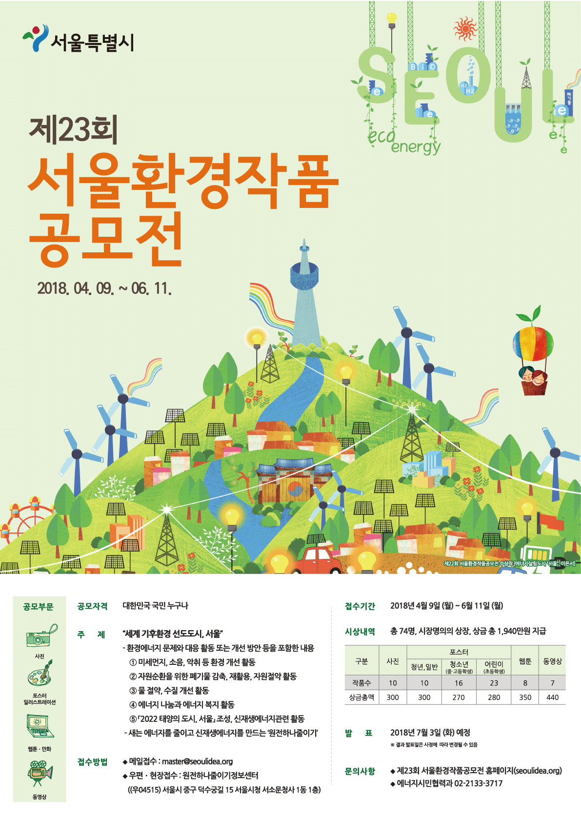 제23회 서울환경작품공모전