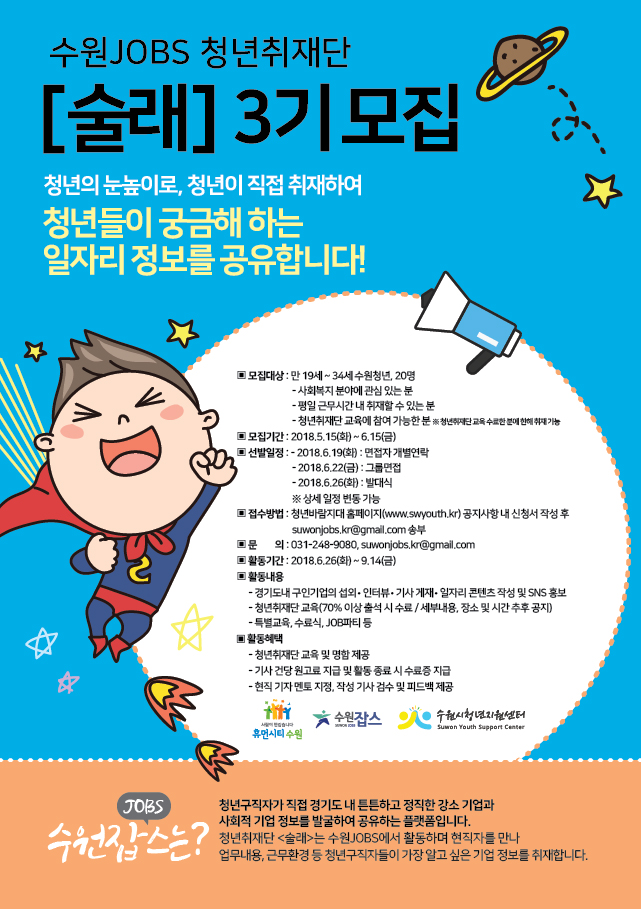 수원잡스 청년취재단 ≪술래≫ 3기 모집