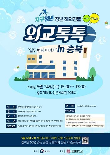[외교부] 지구청년 청년해외진출 설명회 외교톡톡 in 충북 개최 (5/24)