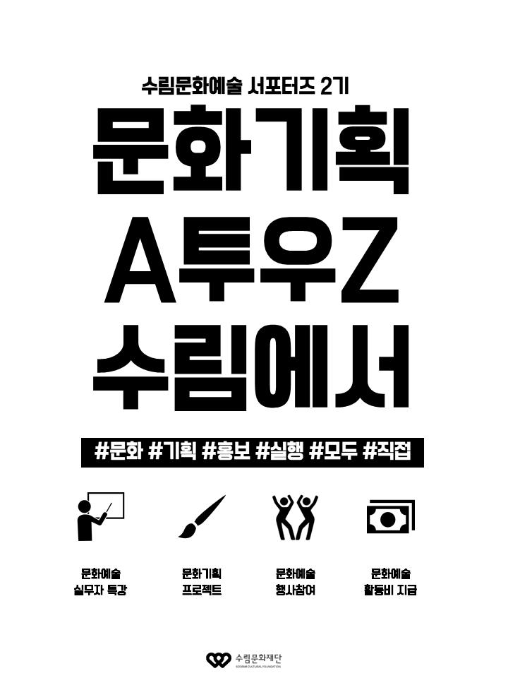 ≪수림 문화예술 서포터즈≫ 대학생 문화기획자 모집중 (~6.1)